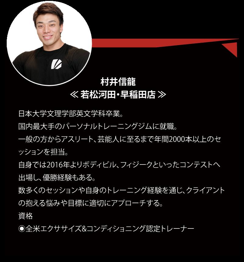 DEEDスタッフ 村井信龍