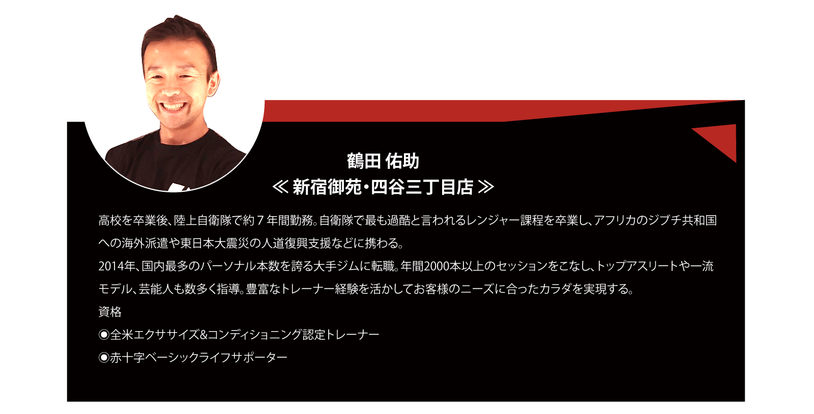 DEEDスタッフ 鶴田 佑助