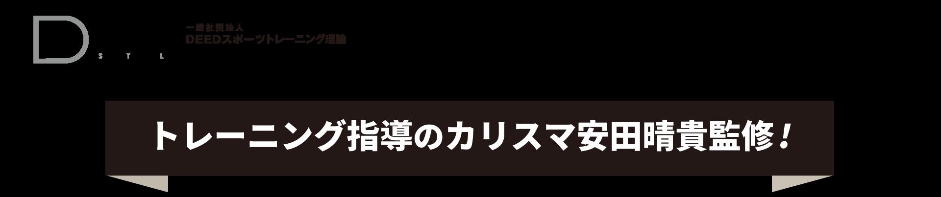 トレーニング指導のカリスマ安田晴貴監修!