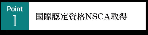 国際認定資格NSCA取得